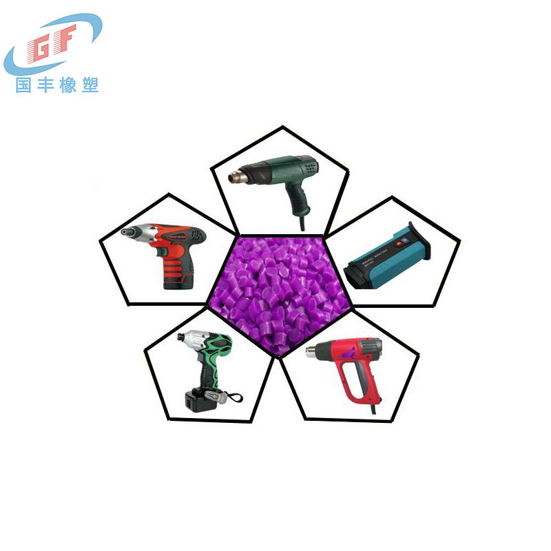 TPE包胶材料