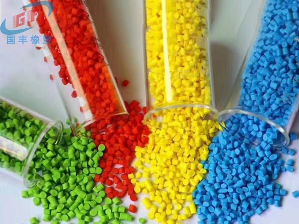 国丰橡塑TPE制品原料