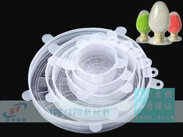 碗盖TPE保鲜膜原料