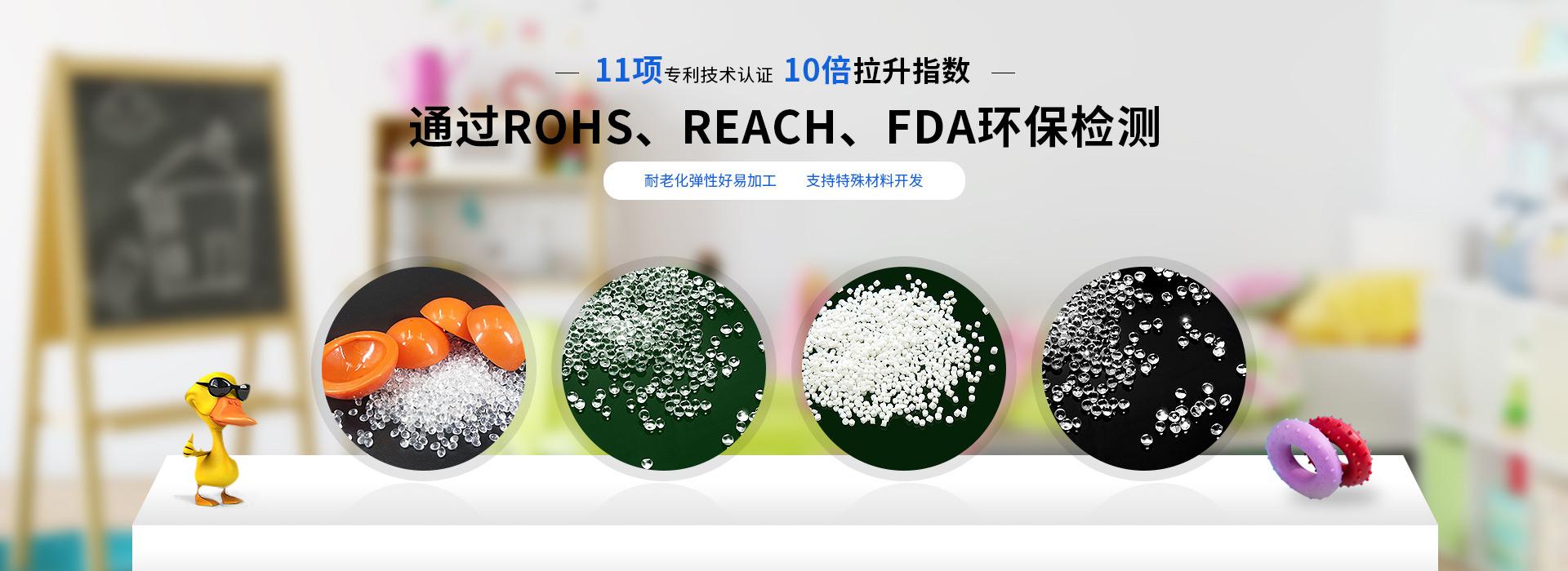国丰TPE/TPR材料荣获11项专利技术认证 10倍拉升指数  通过ROHS、REACH、FDA环保检测