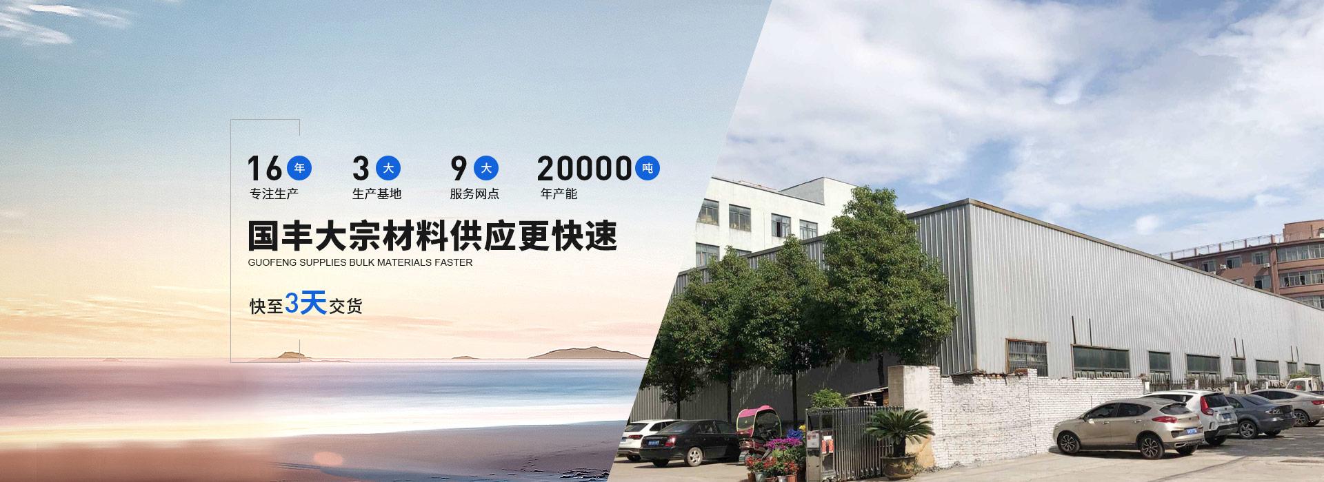 国丰橡塑16年专注生产   3大生产基地   9大服务网点  高达20000吨年产