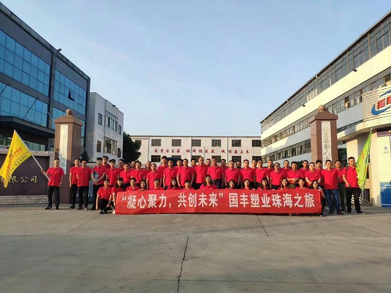 TPE厂家国丰旅游记