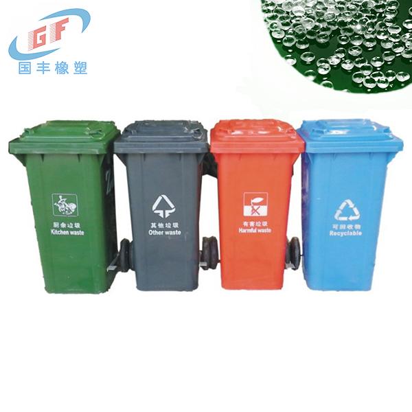国丰橡塑垃圾分类垃圾桶增韧剂原料