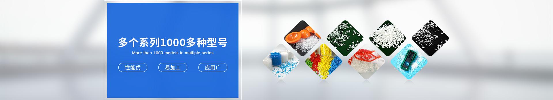 国丰橡塑产品中心
