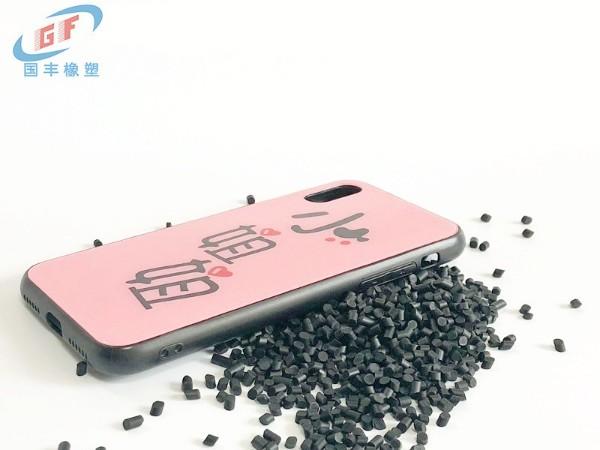 TPE手机壳原料