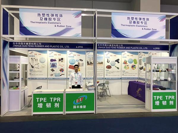 国丰上海国际橡塑展
