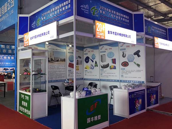 国丰余姚塑料展会